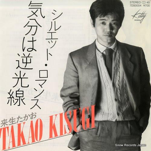 KISUGI, TAKAO kibun wa gyakkousen