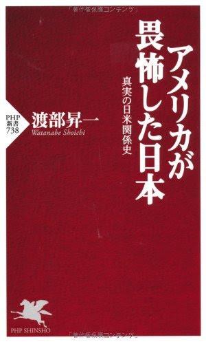 アメリカが畏怖した日本 真実の日米関係史 (PHP新書)