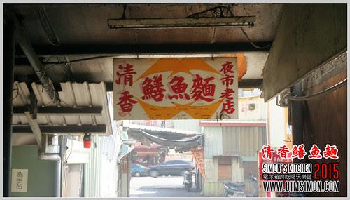 清香鱔魚麵201501.jpg
