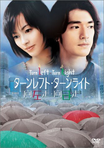 Turn Left, Turn Right starring by Takeshi Kaneshiro and Gigi Leung