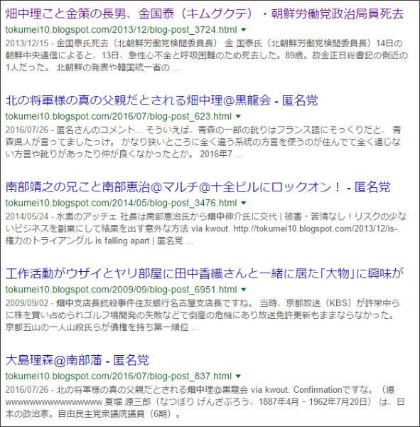 https://www.google.co.jp/#q=site:%2F%2Ftokumei10.blogspot.com+%E7%95%91%E4%B8%AD