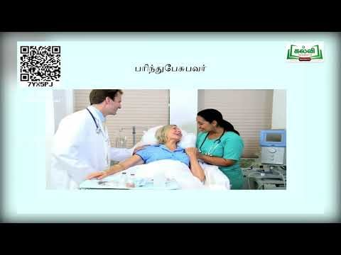11th Nursing General தோற்றமும் மற்றும் அதன் வளர்ச்சியும் அலகு 1 பகுதி 2 Kalvi TV