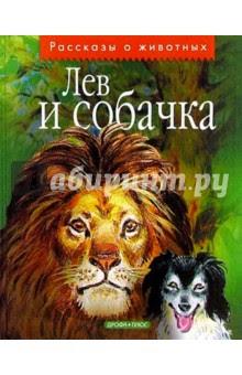 yavlenie: а и куприн лев и собачка рассказ