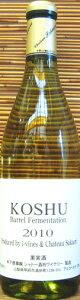 シャトー酒折 甲州 樽発酵2010年 720mlシャトー酒折ワイナリー〔限定商品〕