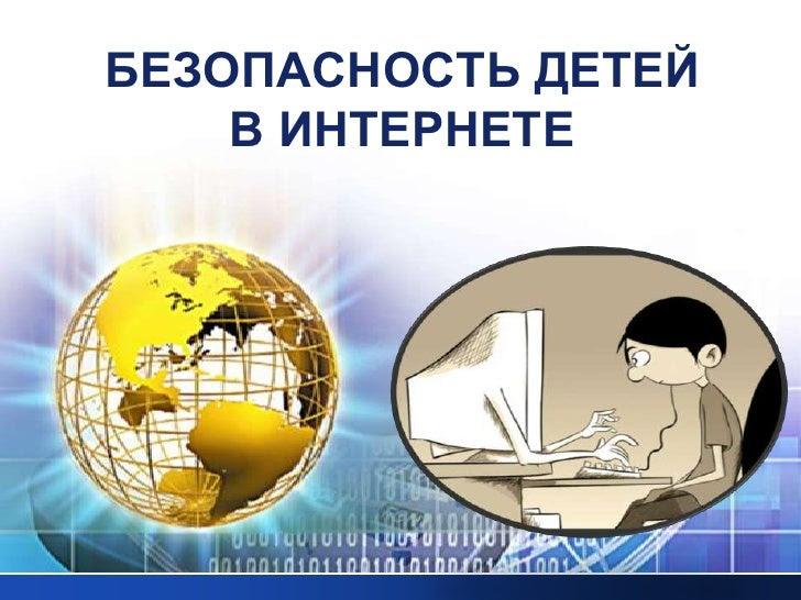 Детский раздел - Методические рекомендации по организации работы в сети Интернет детей и подростков Электронный гражданин Югры