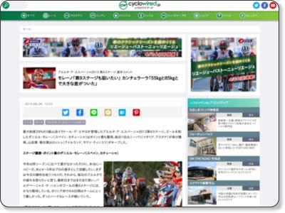 http://www.cyclowired.jp/?q=node/115558