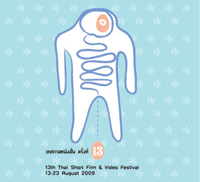 13th Thai Short Film & Video Festival