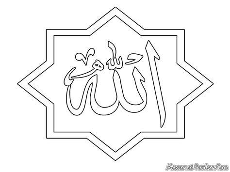 Kaligrafi Arab Lafadz Allah Fauzi Blog Bird Wallpaper Kaligrafi