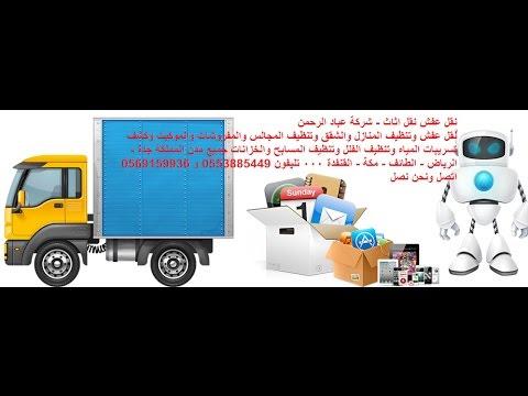 بالفيديو والصور نقل عفش جدة 0553885449 و 0569159936 شركة نقل عفش بجدة  JEDDAH