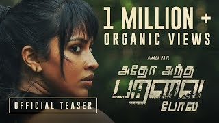 Adho Andha Paravai Pola (2020) Tamil Movie | Cast and Crew | Official Teaser | Tamil New Movie