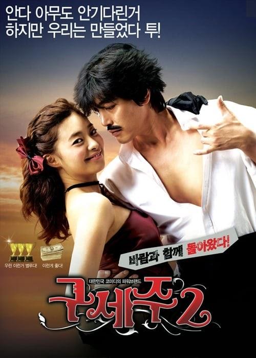 Assistir o filme 구세주 2 DUBLADO E LEGENDADO ONLINE 2009 EM HD online
