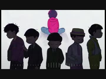 おそ松さん六つ子でheaven合松24話ネタ By もちまんじゅう