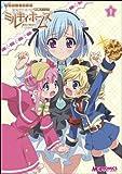 マジキュー4コマ 探偵オペラ ミルキィホームズ(1) (マジキューコミックス)