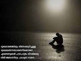 Malayalam Fb Image Share Archives Page 5 Of 39 Facebook Image Share