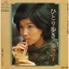 ひとり歩き (Original Cover Art) - Single
