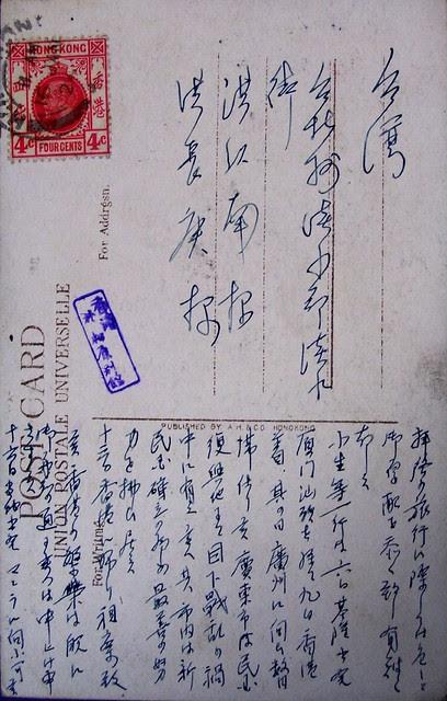 pc023 1924, 16 jan.岡本要八郎一行往廈門汕頭廣州香港