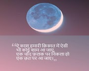 Chand Shayari   Chand Shayari in Hindi   Best चाँद शायरी With hd Photos and shaying