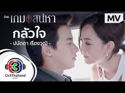 Glua Jai   Panadda Ruangwut   Game Sanaeha OST - Lyrics4U&Me
