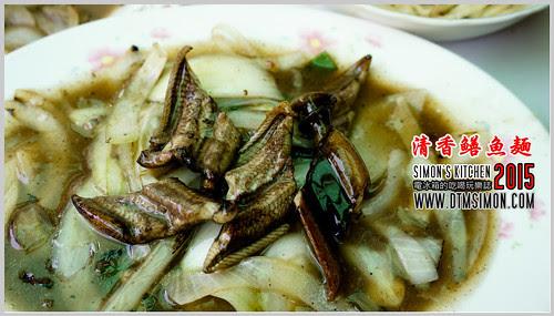 清香鱔魚麵201515.jpg