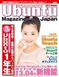 Ubuntu Magazine Japan 2013 Summer (―)