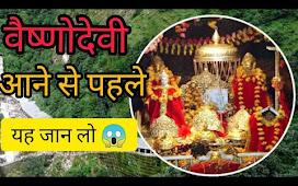 Maa Vaishno Devi Travel Guide 2021 | Corona Test , E- Pass ! Vaishnavi devi Yatra Guidelines !
