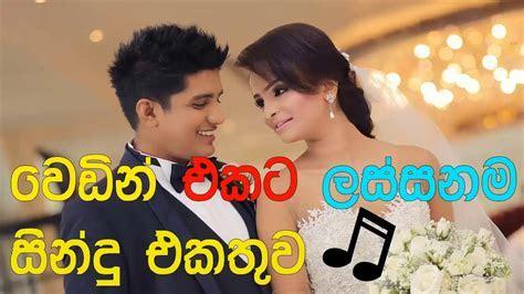 Sinhala Wedding Songs Nonstop Love Songs Collection Best