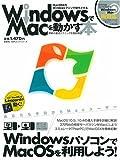 WindowsでMacを動かす本―WinマシンでMacOS10を起動させる裏テクニックを大紹介! (100%ムックシリーズ) (100%ムックシリーズ)