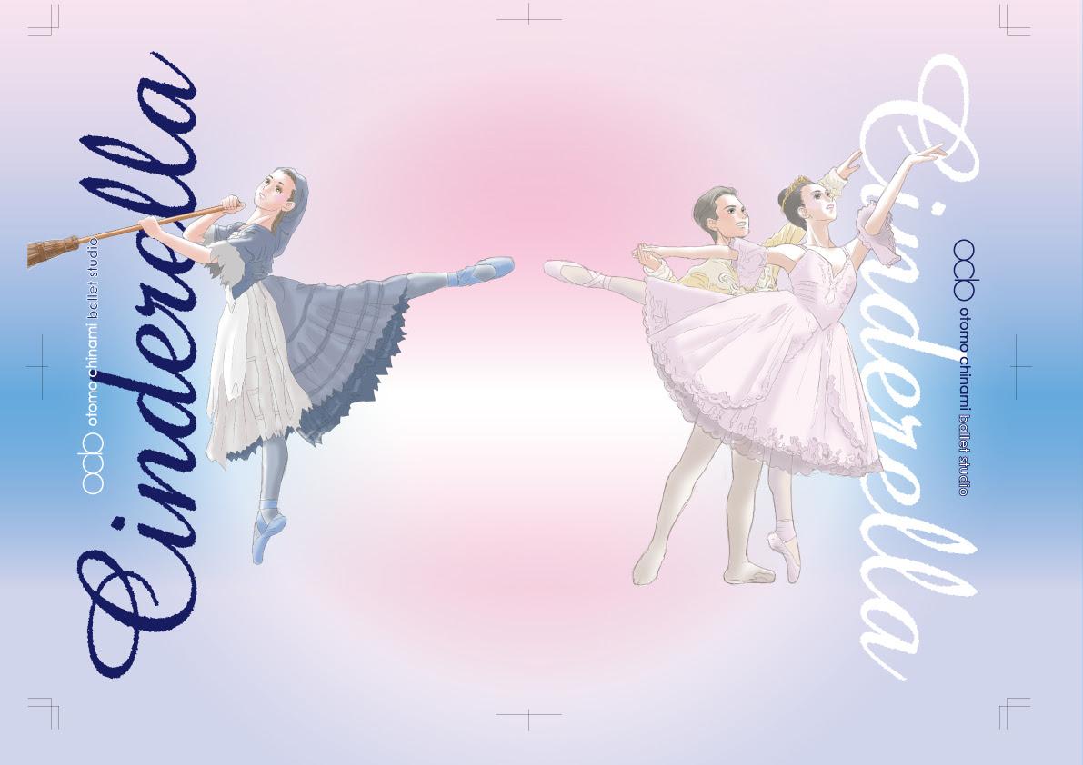 バレエ発表会のイラストシンデレラ2016パンフレット こちら