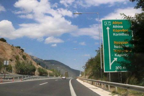 Μειώνονται τα διόδια στον αυτοκινητόδρομο Κόρινθος – Τρίπολη - Καλαμάτα
