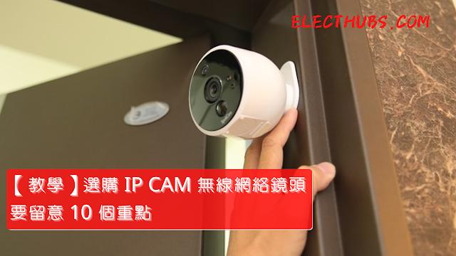 【選購 IP CAM攻略】 無線網絡鏡頭教學 10 大需要留意的重點