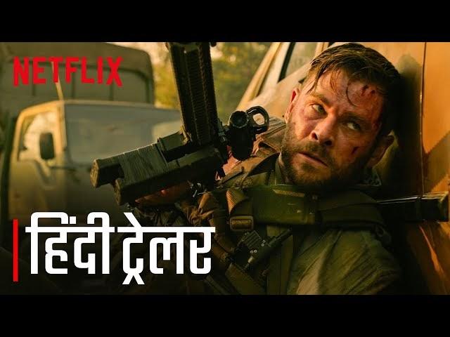 Extraction Movie In Hindi Download : आप एक्सट्रैक्शन मूवी को ऑफलाइन भी डाउनलोड कर सकते है