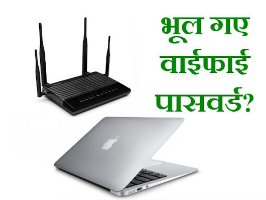 How to recover mac wifi password? - Hindi Gizbot