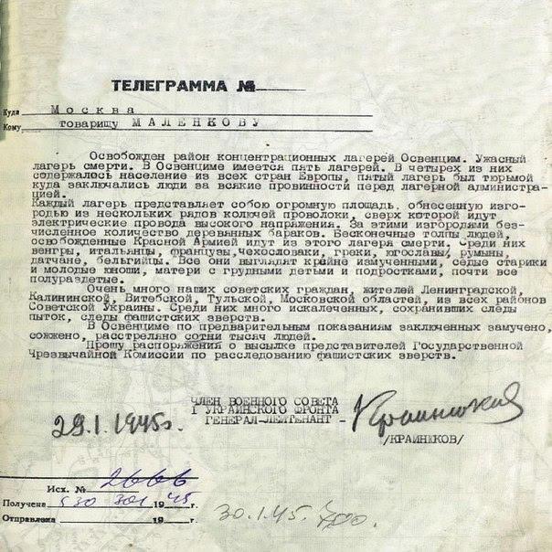 телеграмма маленкову, освенцим, евреи