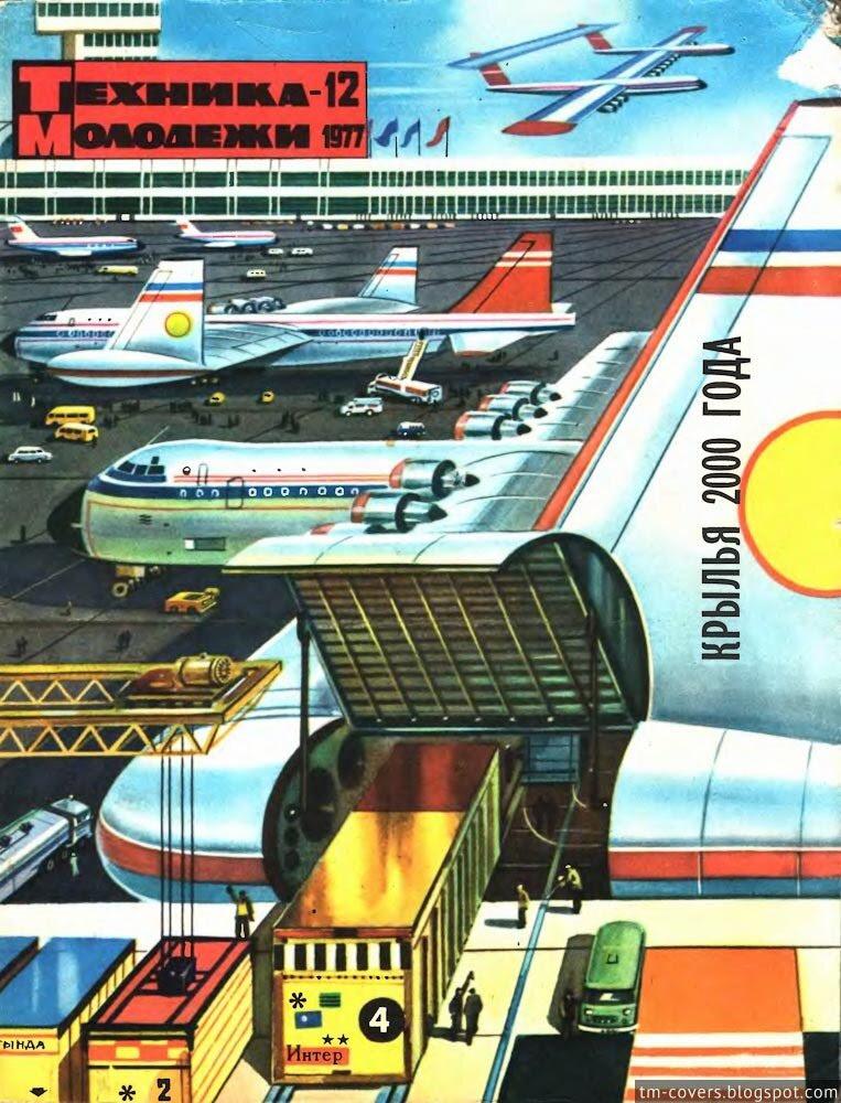 Техника — молодёжи, обложка, 1977 год №12