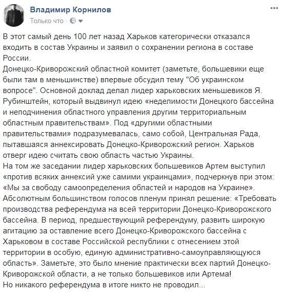 Харьков и Украина