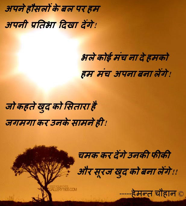 QUOTES ON VILLAGE LIFE IN HINDI image quotes at relatably.com