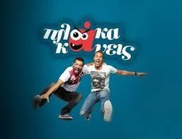Πλάκα κάνεις  - O Mpampas Trelathike. 30-3-2011