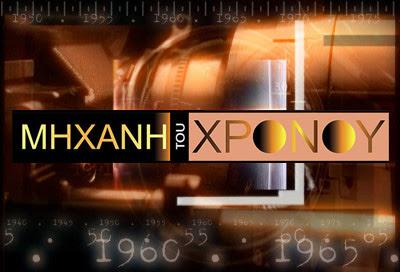 http://www.log.gr/wp-content/uploads/2014/12/mixanitouxronou.jpg