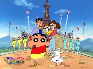 第30回東京国際映画祭 映画クレヨンしんちゃん 嵐を呼ぶ モーレツ
