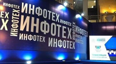 В Тюмени начал работу форум «Инфотех-2021»