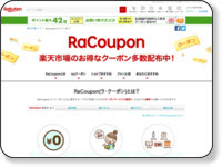 http://event.rakuten.co.jp/coupon/