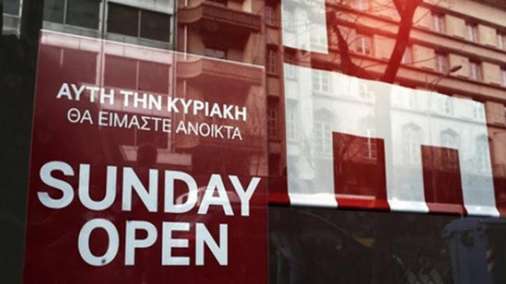 Καταστήματα και σούπερ μάρκετ: Ανοιχτά την Κυριακή 23 Μαΐου - Πώς θα λειτουργήσουν