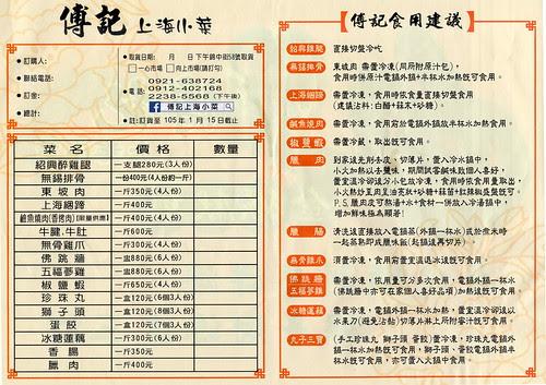傅記上海小菜17.jpg