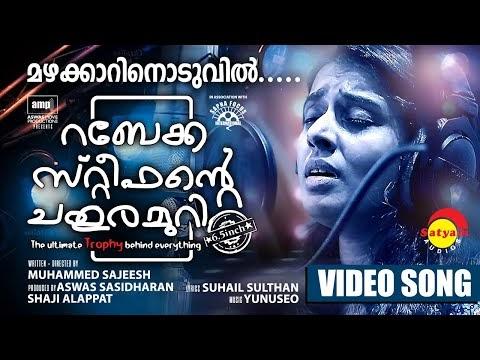 Mazhakarinoduvil - Malayalam song lyrics | Sithara Krishnakumar