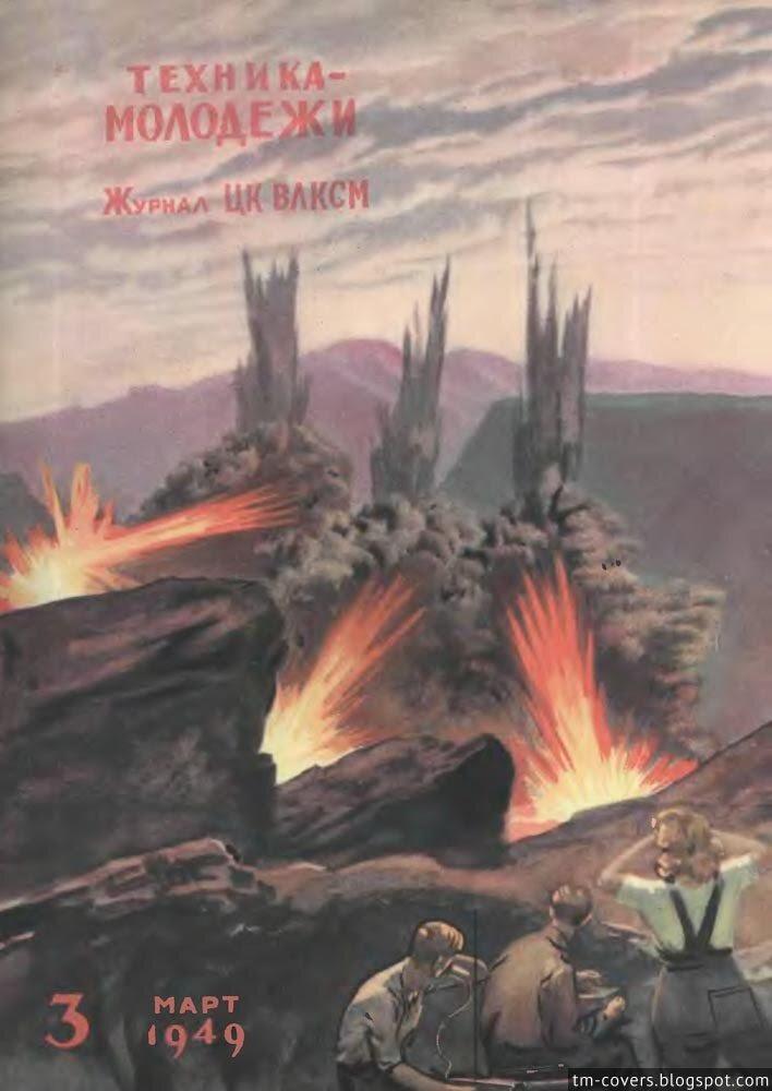 Техника — молодёжи, обложка, 1949 год №3
