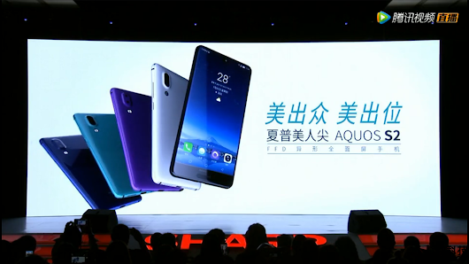 Sharp AQUOS S2 launched with Snapdragon 660 today in China - MyFixGuide.com