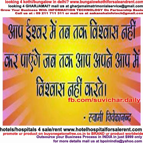 Faith In God Suvichar In Hindi Suvichar In Hindi