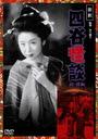 Shinshaku Yotsuya Kaidan / Japanese Movie