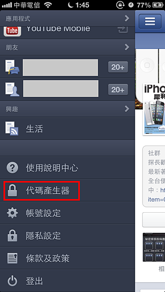 facebook-security-11