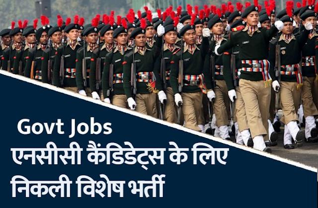 Army NCC Entry Application: NCC स्पेशल एंट्री के तहत सेना में भर्ती होने का शानदार मौका, जल्द करें आवेदन